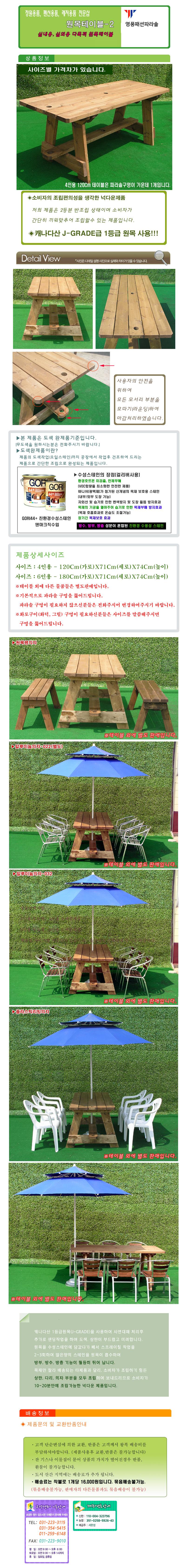 woodtable-2.jpg